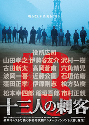 PIC13ASSASSINS